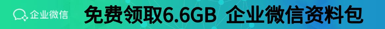 企业微信资料包.ZIP,6.6GB免费领!