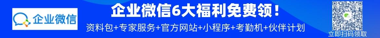 企业微信6大福利免费领取